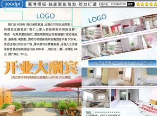 主題酒店宣傳單設計圖片