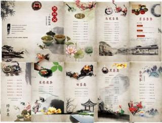 茶文化中国风画册