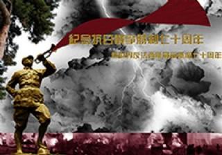 紀念抗戰70周年海報