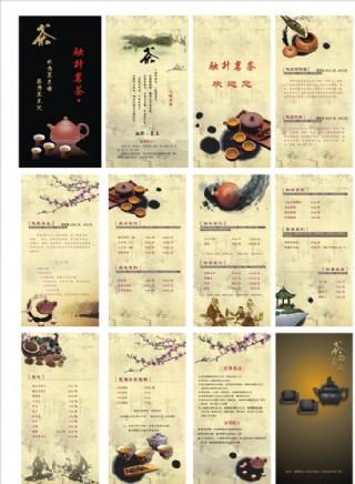 茗茶茶楼菜单图片