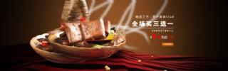 淘宝美食豆腐干海报