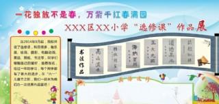 小學宣傳欄展板圖片