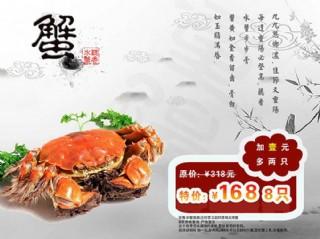螃蟹宣傳價格廣告海報設計psd素材