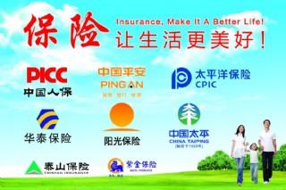 保險讓生活更美好