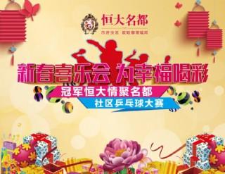 新春喜乐会