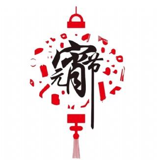 2018元宵节PNG装饰元素