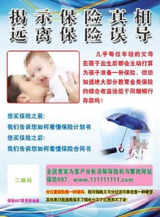 保險彩頁海報