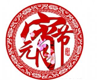 中式元宵节元素设计