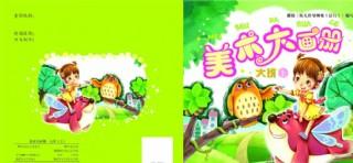 儿童书籍封面图片
