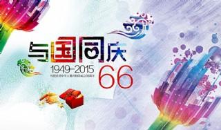 与国同庆 欢庆国庆66周年图片