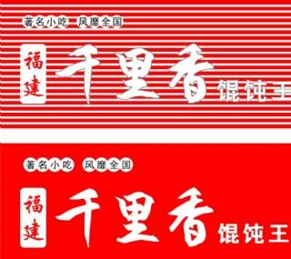 千里香馄饨王门头图片