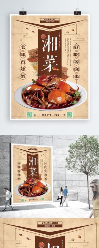 經典美味香辣蟹之湘菜海報psd模板