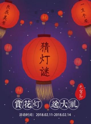 2018元宵赏花灯送大礼海报设计