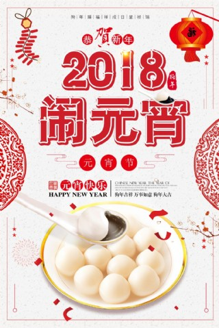 2018狗年闹元宵海报设计