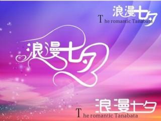 浪漫七夕矢量海報