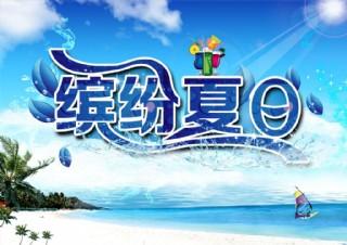 蓝色缤纷夏日海报