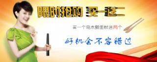 淘宝厨具促销海报设计psd高清背景图