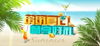 阳光海滩夏日促销海报背景素材