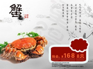 螃蟹宣傳海報