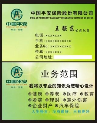中國平安保險名片