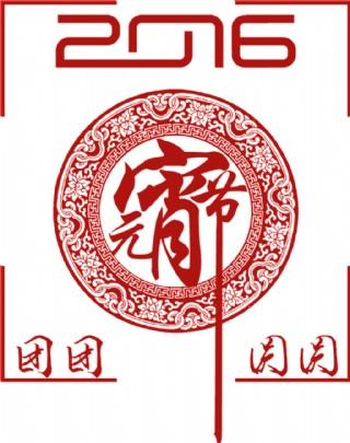 中国风元宵节元素设计