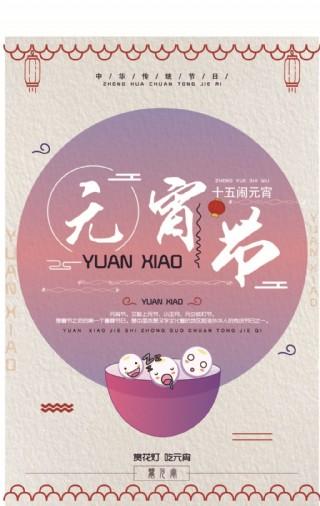 2018狗年元宵海报设计