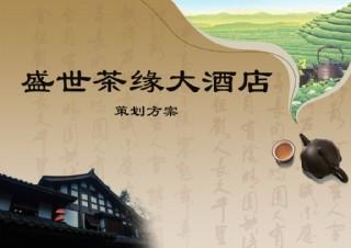 盛世茶缘画册封面