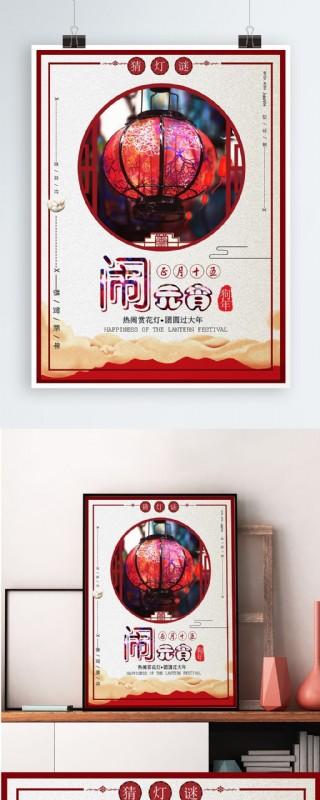 红色喜庆元宵节宣传海报