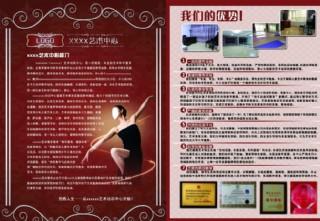 舞蹈學校宣傳單圖片