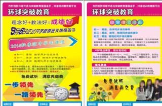 外語培訓宣傳單圖片