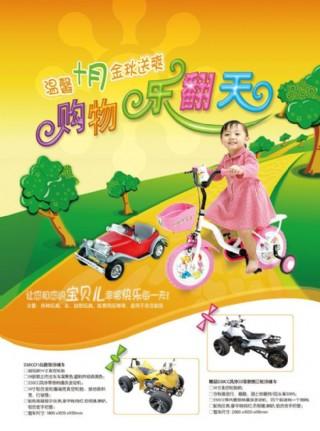 童車宣傳廣告設計psd素材