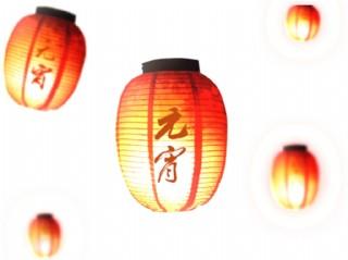 喜庆元宵节PNG装饰元素