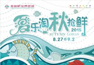 夏樂淘 秋搶鮮 主題海報設計圖片